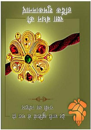 Unforgettable image with regard to rakhi cards printable